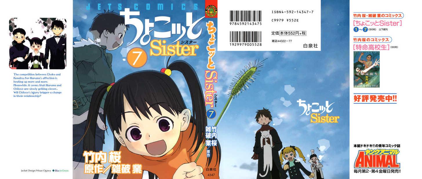 Chokotto Sister 51 Page 1