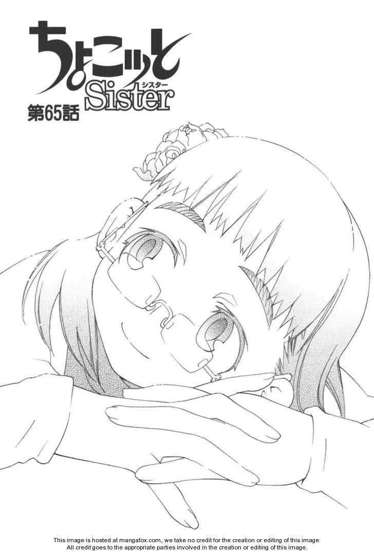 Chokotto Sister 65 Page 1