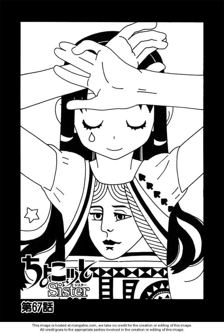 Chokotto Sister 67 Page 1