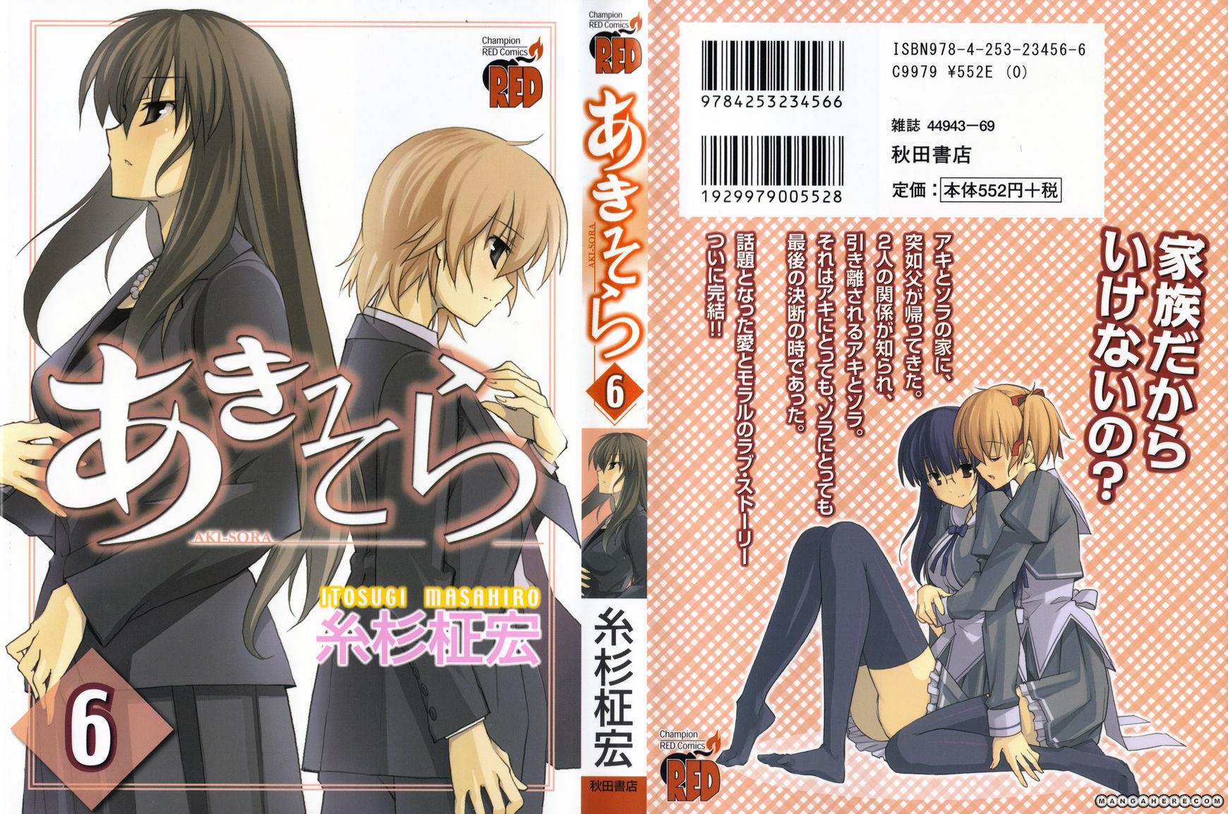 Aki-Sora 26.1 Page 1