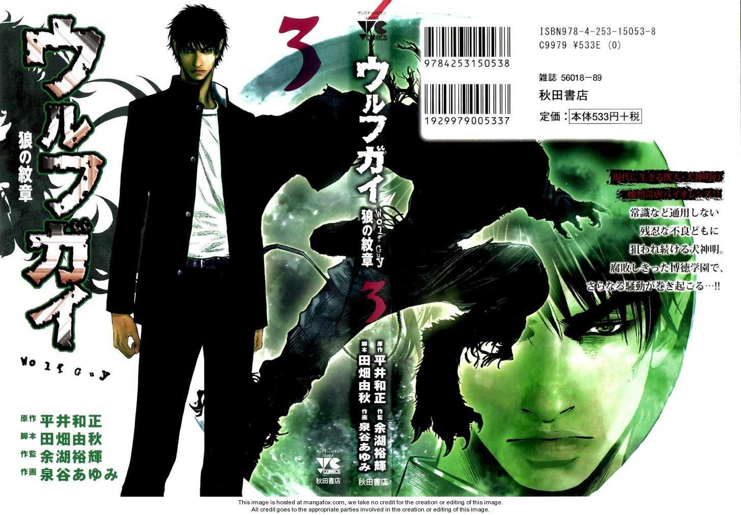 Wolf Guy - Ookami no Monshou 19 Page 1