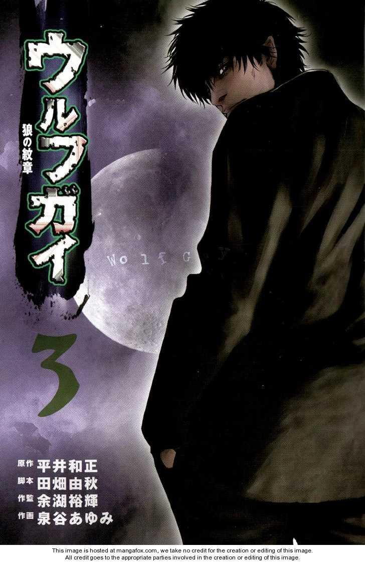 Wolf Guy - Ookami no Monshou 19 Page 2