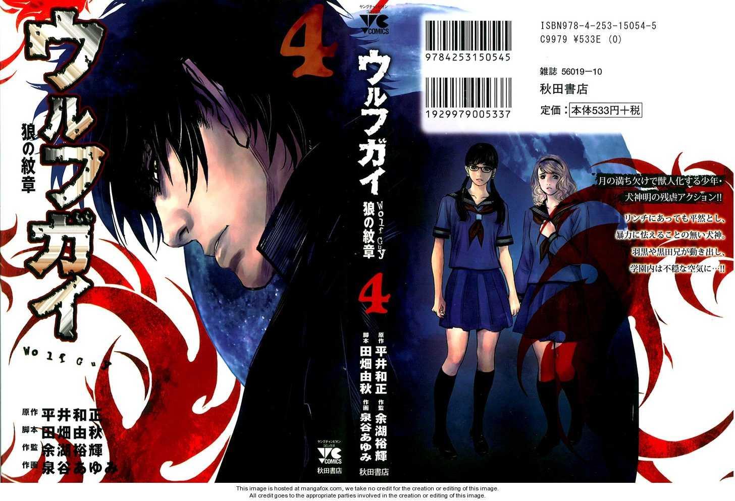 Wolf Guy - Ookami no Monshou 29 Page 2