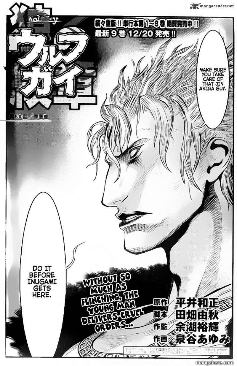 Wolf Guy - Ookami no Monshou 90 Page 1