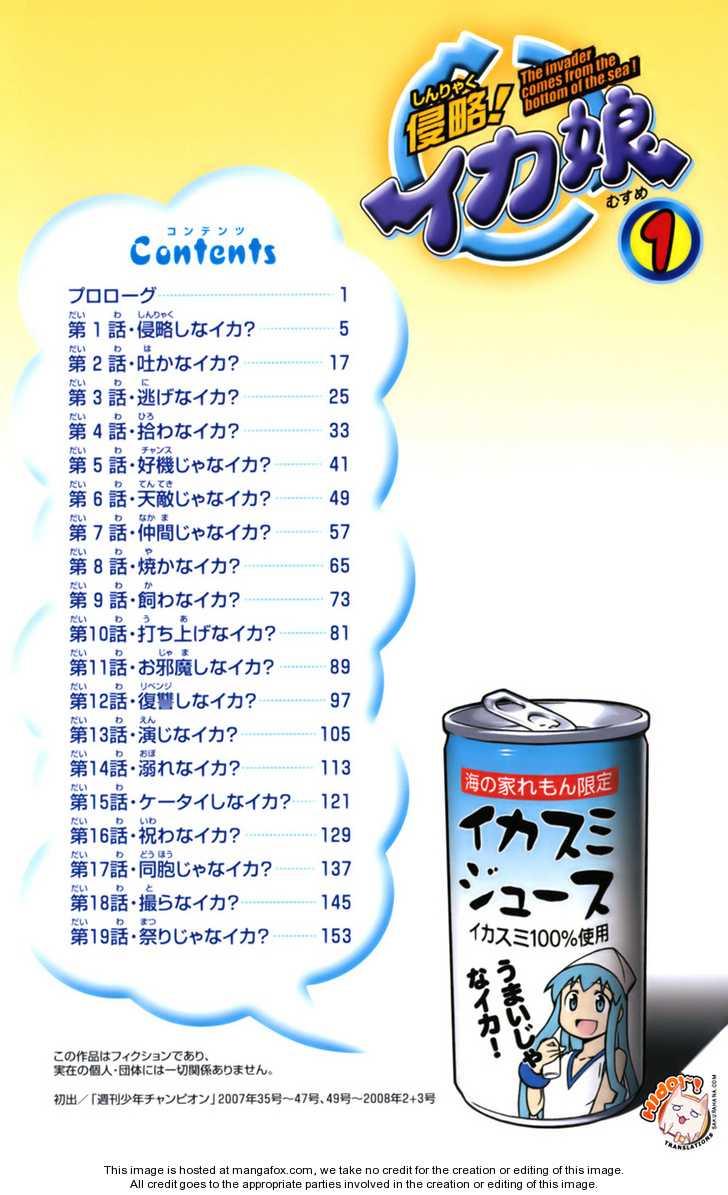 Shinryaku! Ika Musume 1 Page 3
