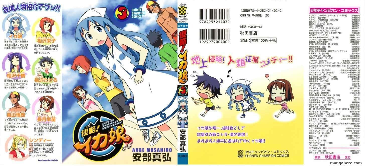 Shinryaku! Ika Musume 39 Page 1