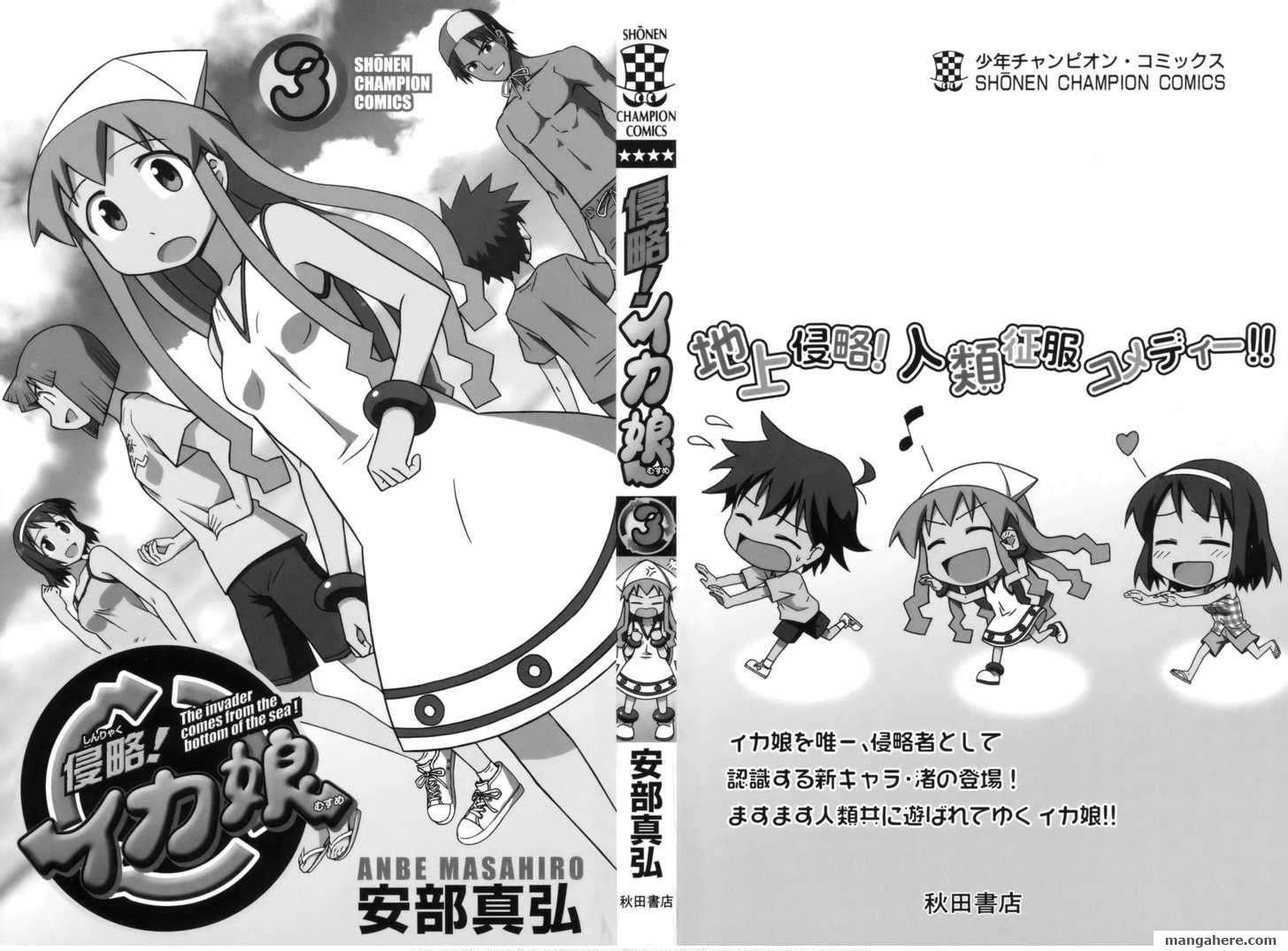 Shinryaku! Ika Musume 39 Page 2