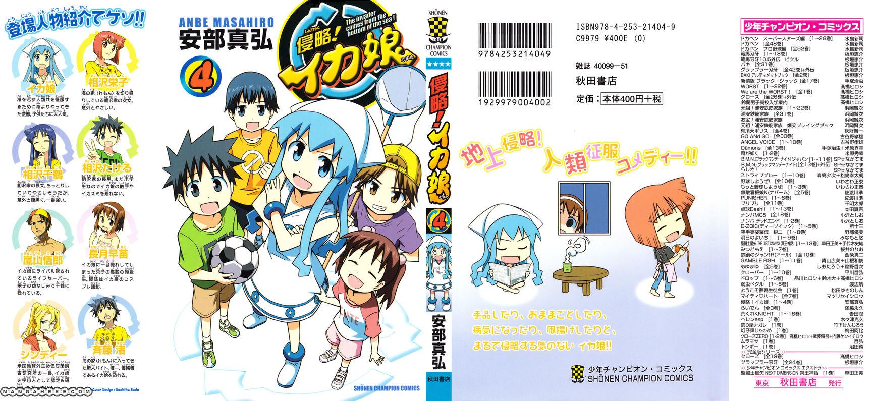 Shinryaku! Ika Musume 58 Page 1