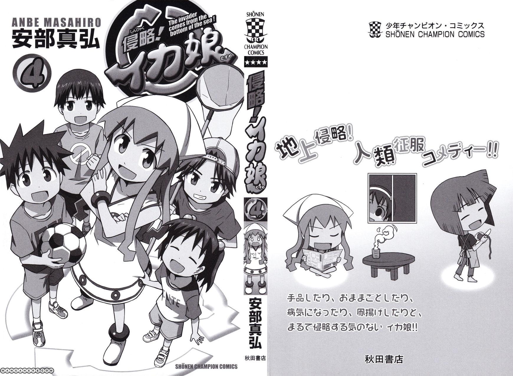 Shinryaku! Ika Musume 58 Page 2