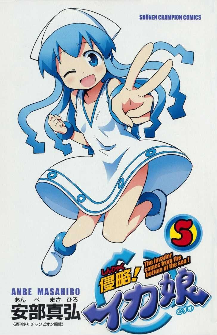 Shinryaku! Ika Musume 95.5 Page 2