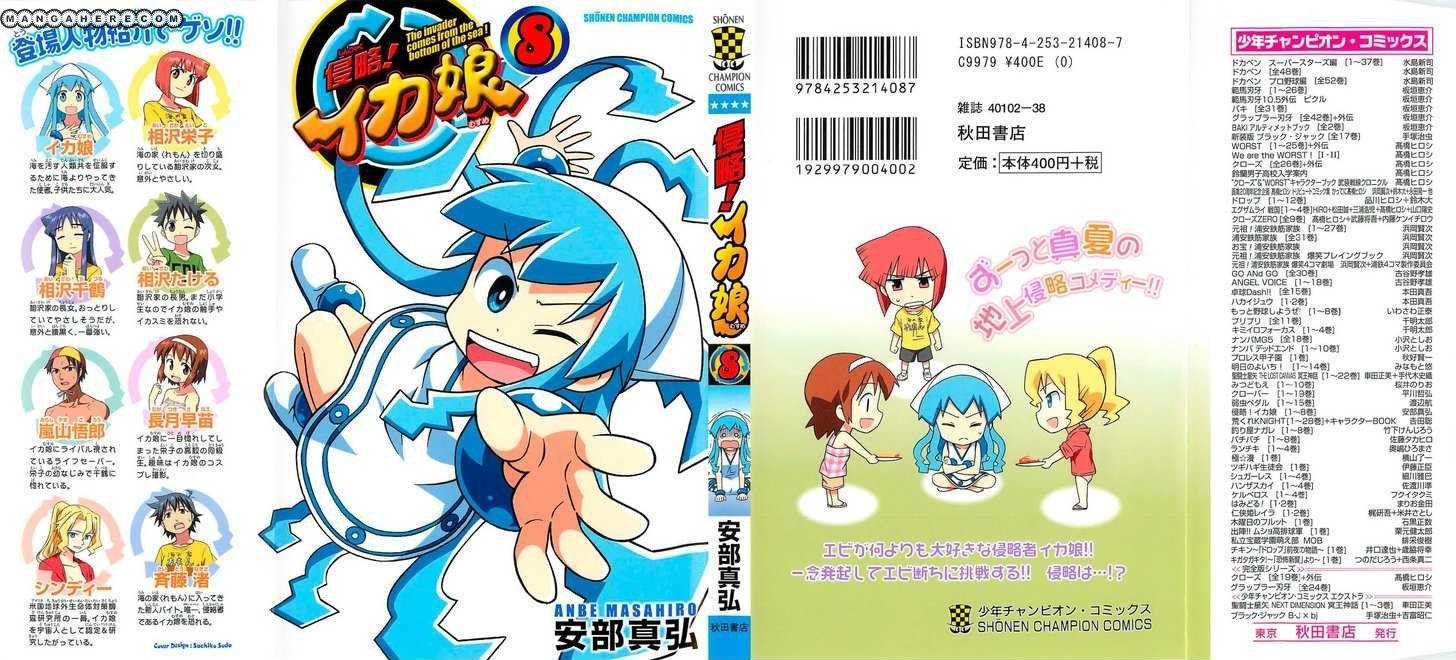 Shinryaku! Ika Musume 133.5 Page 1