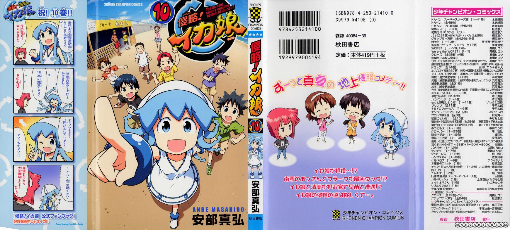 Shinryaku! Ika Musume 172 Page 1