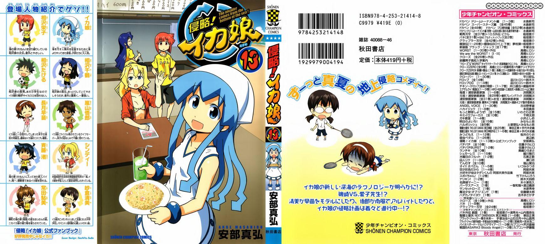 Shinryaku! Ika Musume 229 Page 1