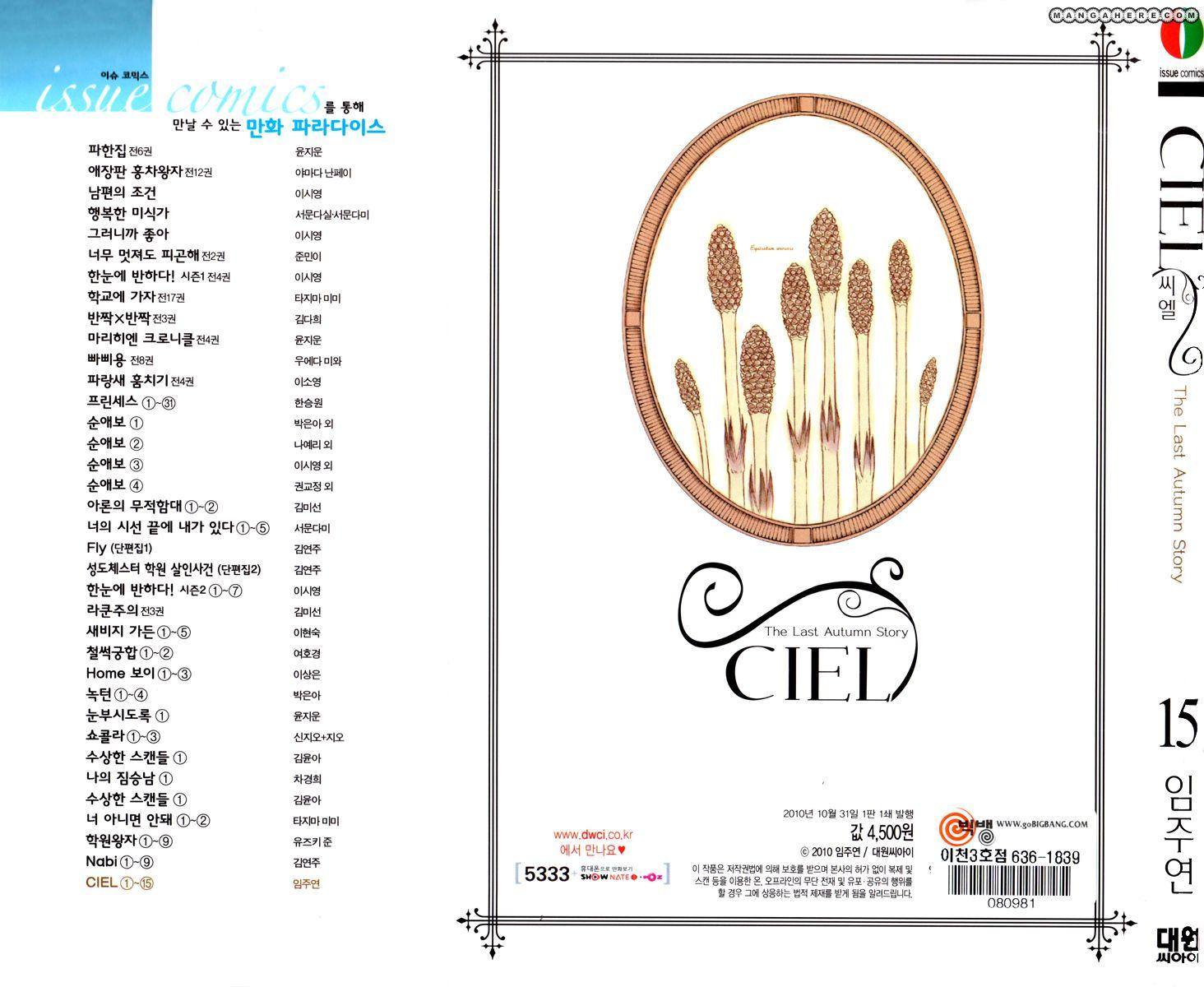 Ciel~the Last Autumn Story~ 14.1 Page 2
