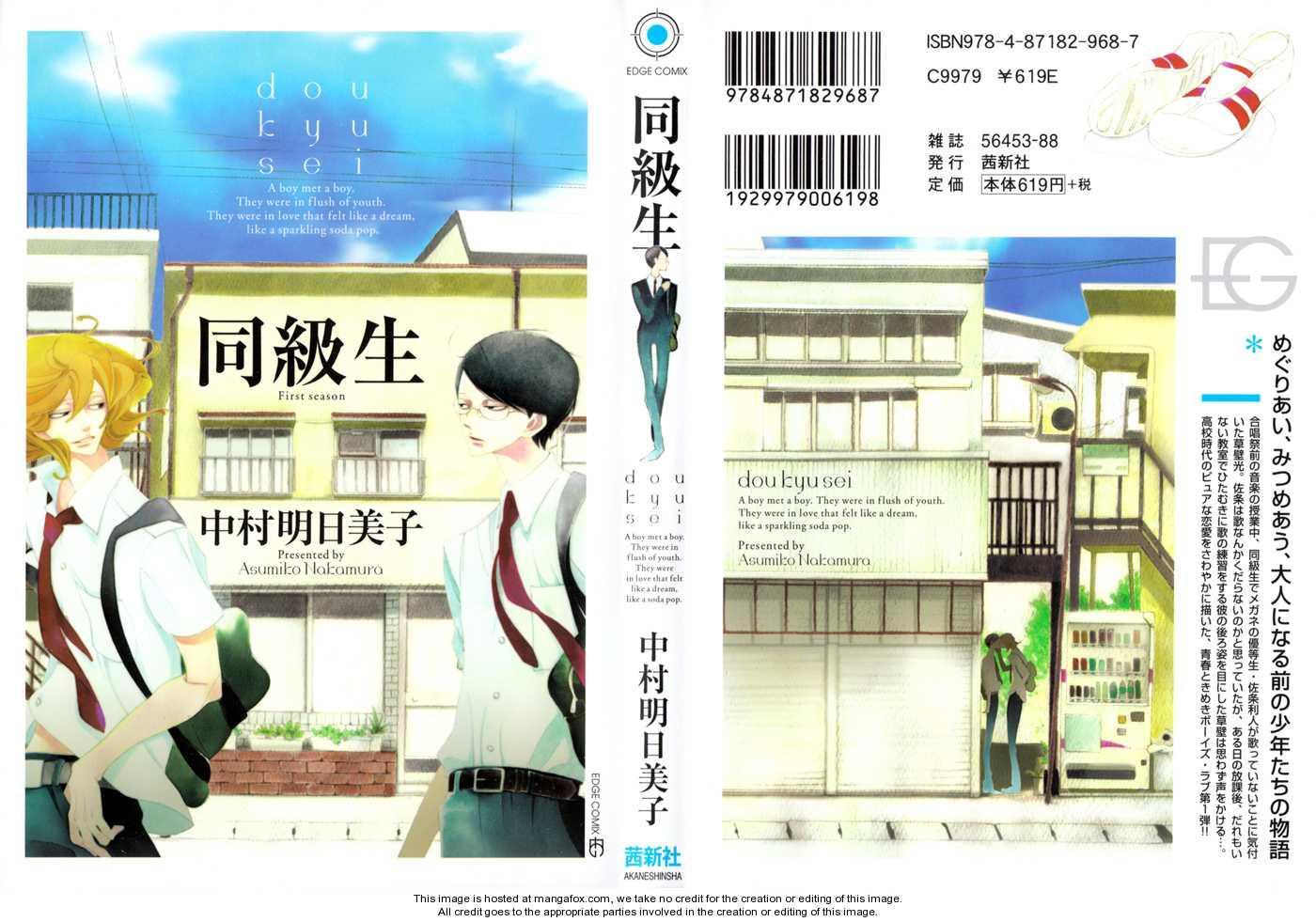 Doukyuusei 1 Page 2