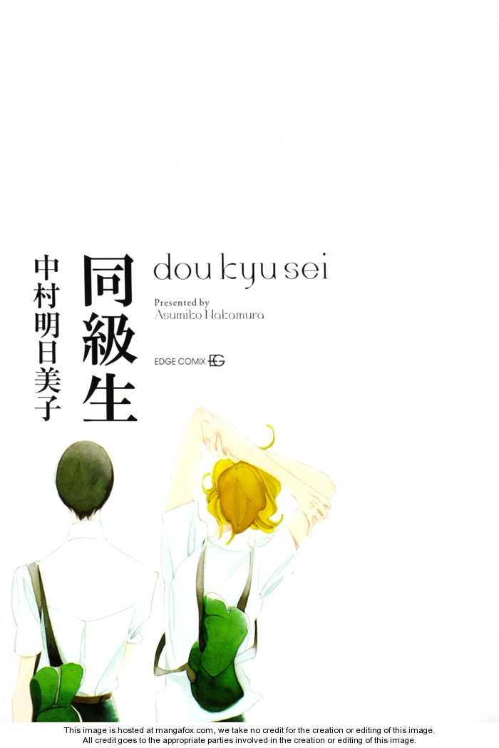 Doukyuusei 2 Page 1