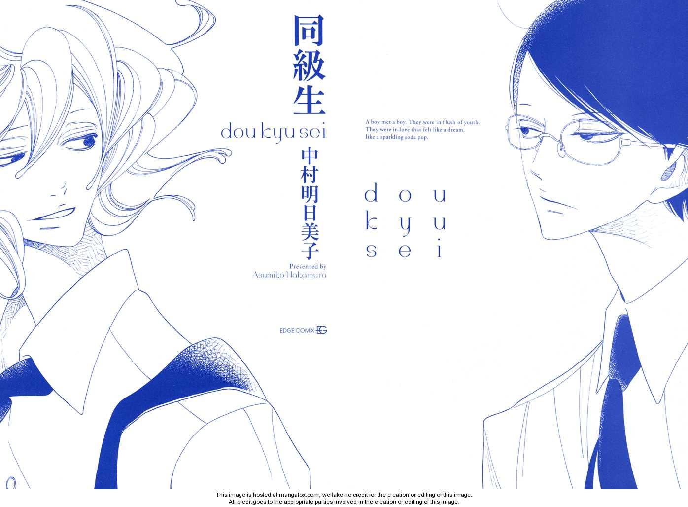 Doukyuusei 5 Page 3