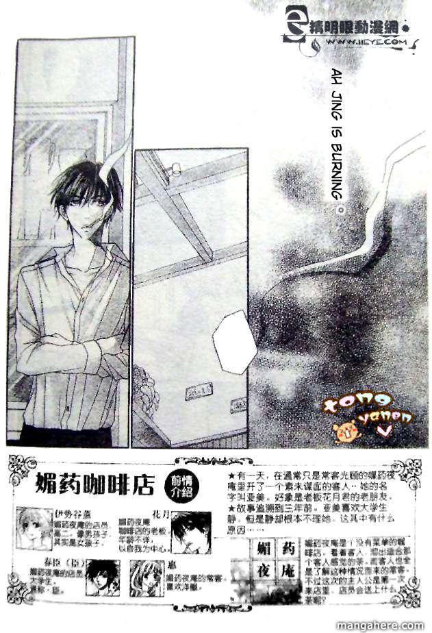 Biyaku Cafe 7 Page 3