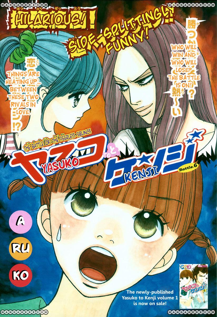 Yasuko to Kenji 5.5 Page 3