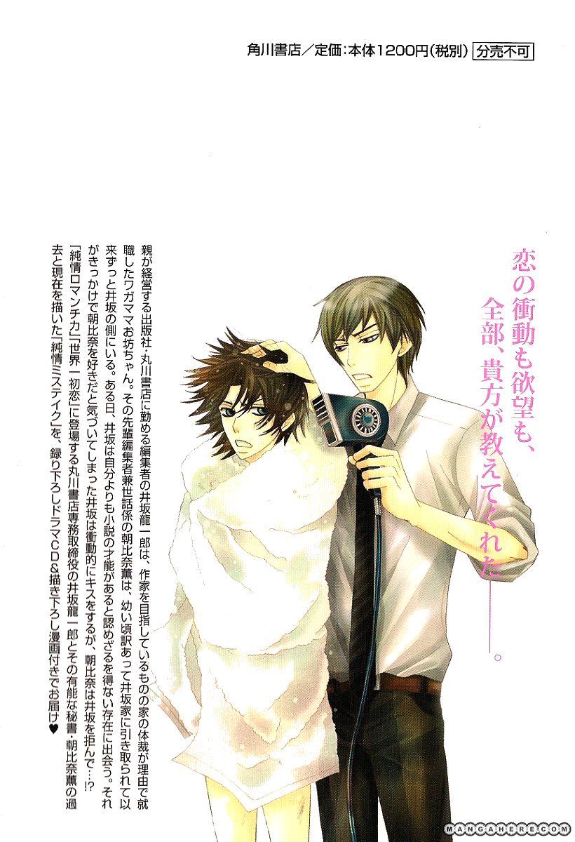Junjou Mistake 7 Page 3
