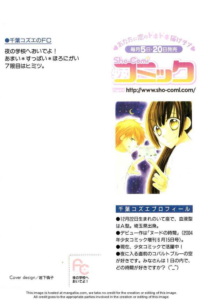 Yoru no Gakkou e Oide Yo! 1 Page 3