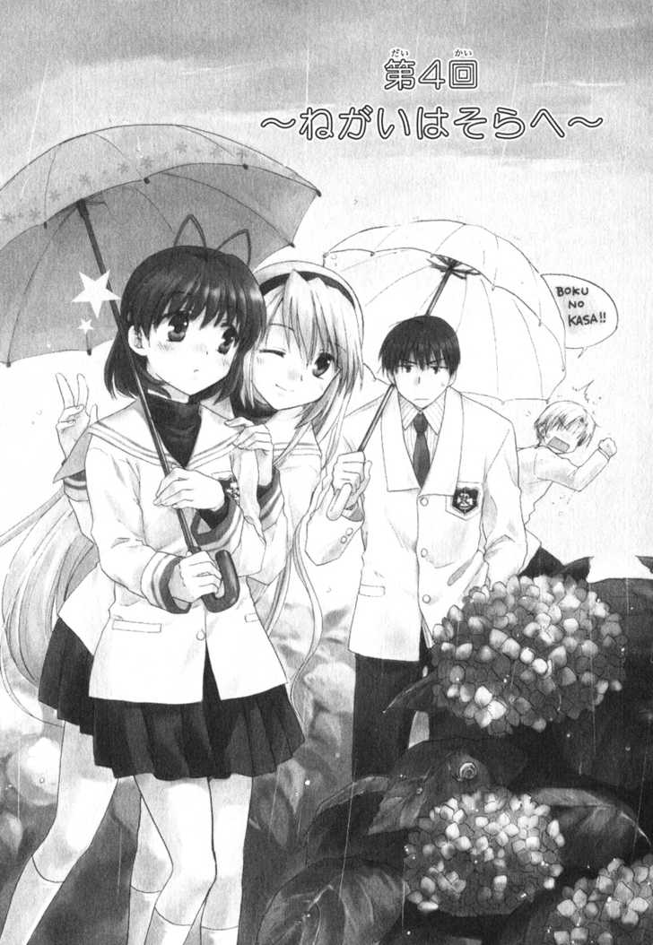 Clannad 4 Page 1