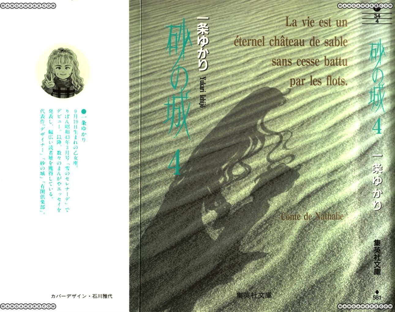 Suna no Shiro 28 Page 1