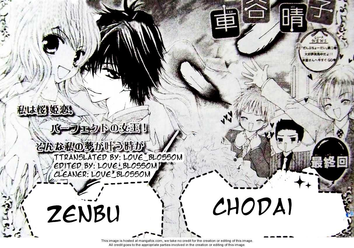 Zenbu Chodai 11 Page 1