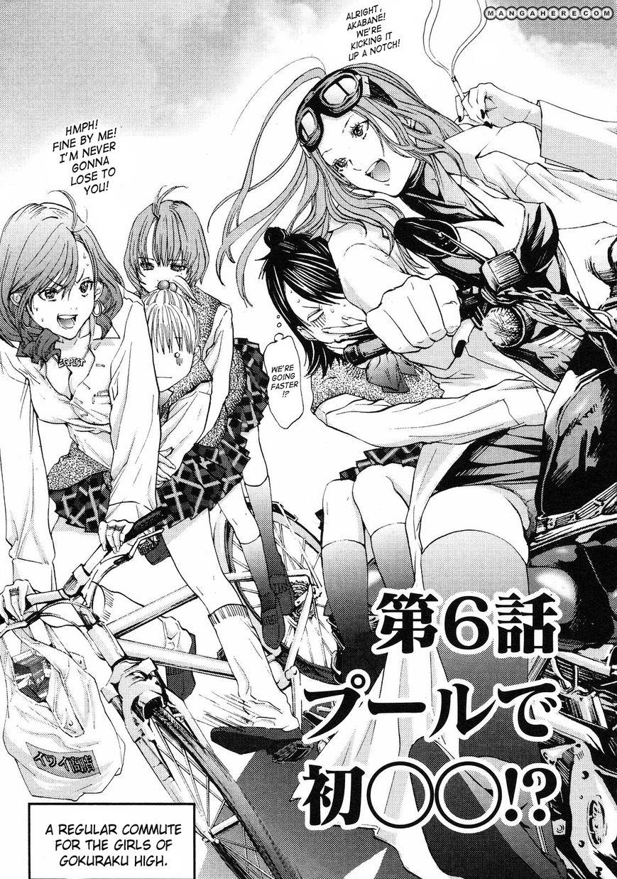 Gokujo 6 Page 1