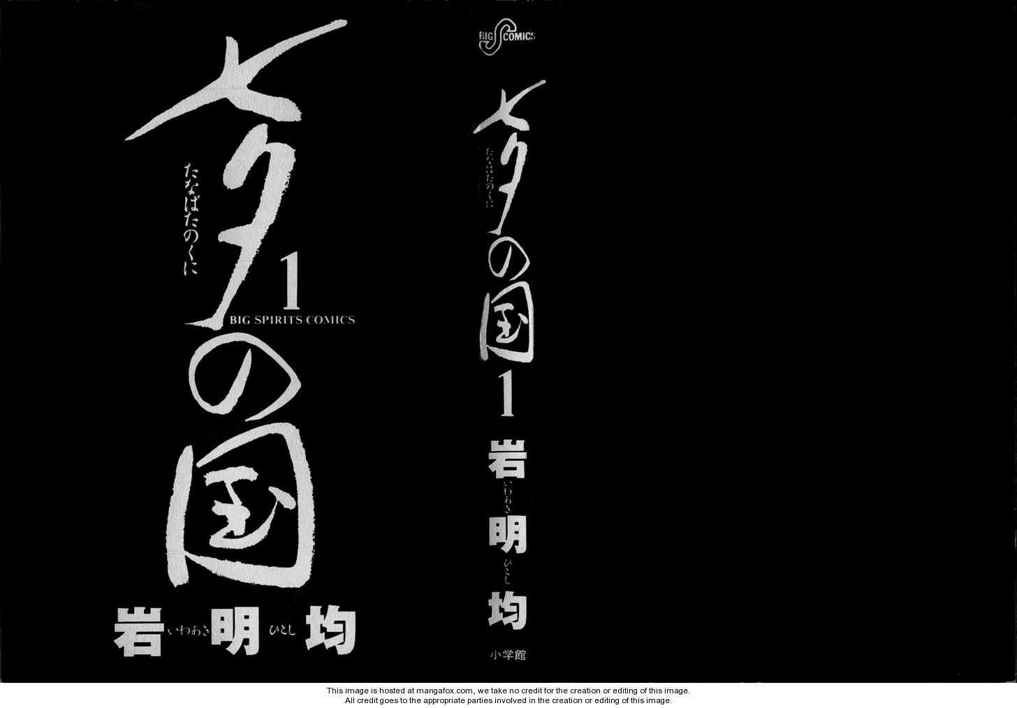 Tanabata no Kuni 1 Page 2