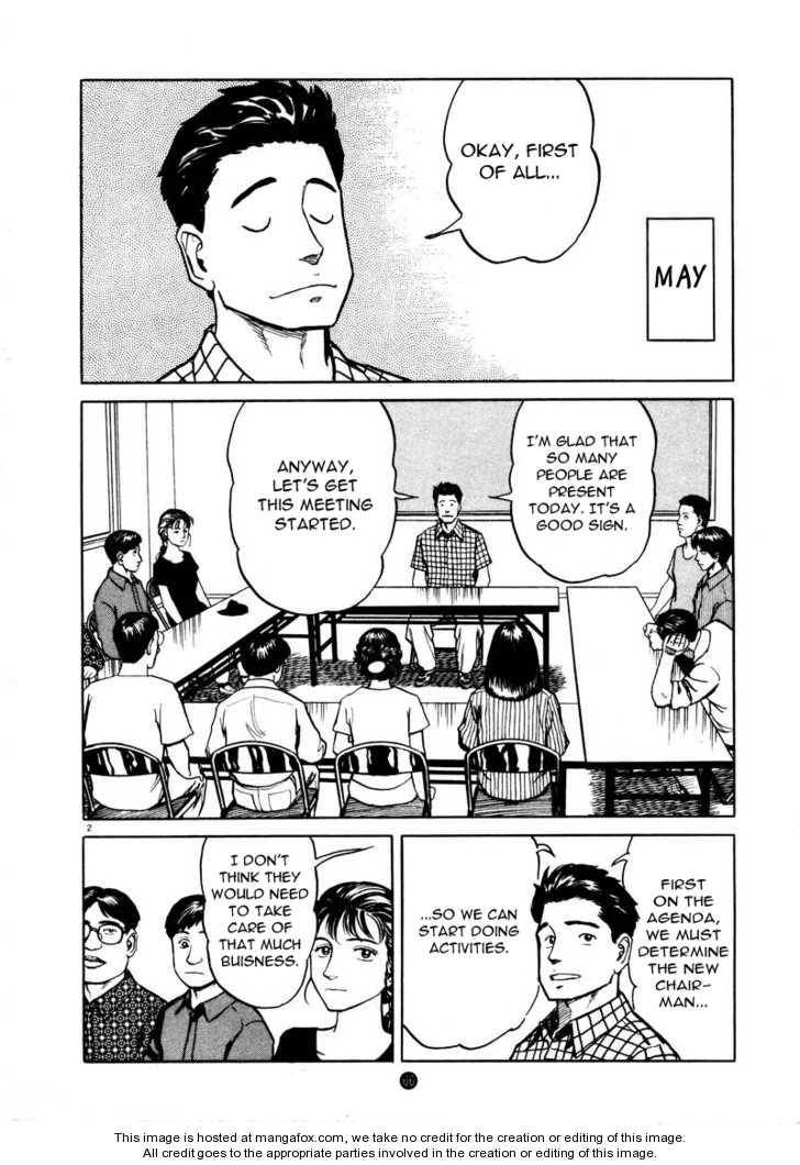 Tanabata no Kuni 3 Page 2