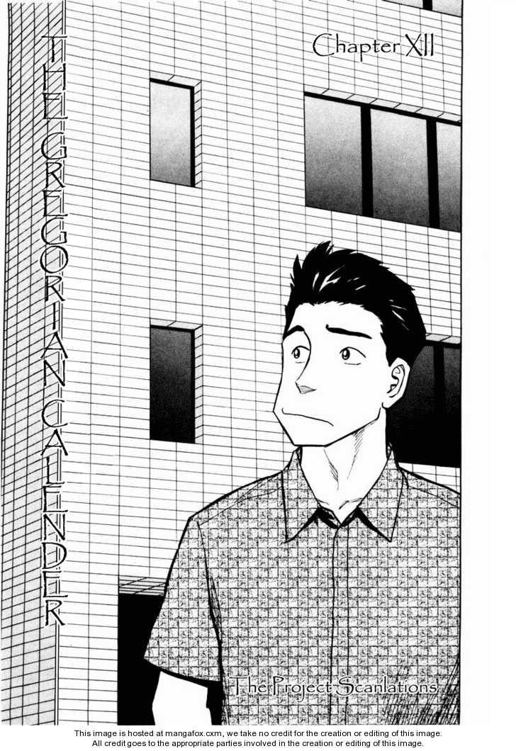 Tanabata no Kuni 12 Page 1