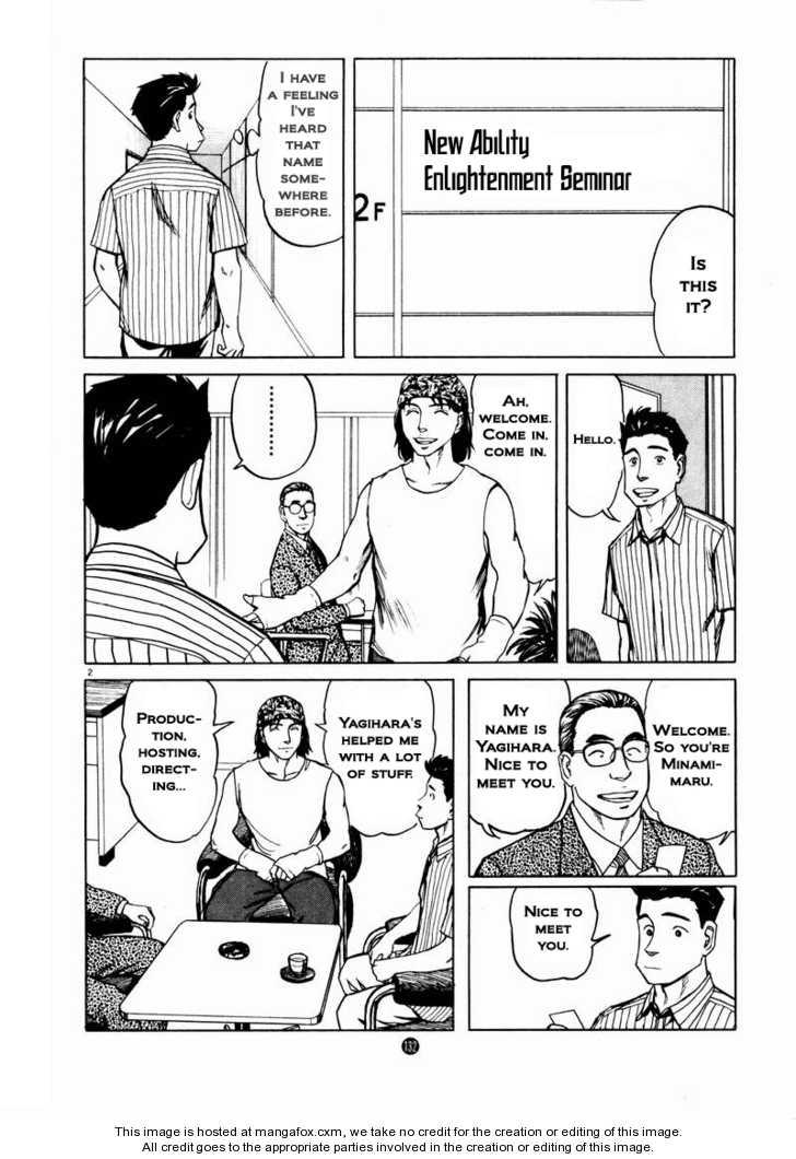 Tanabata no Kuni 12 Page 2