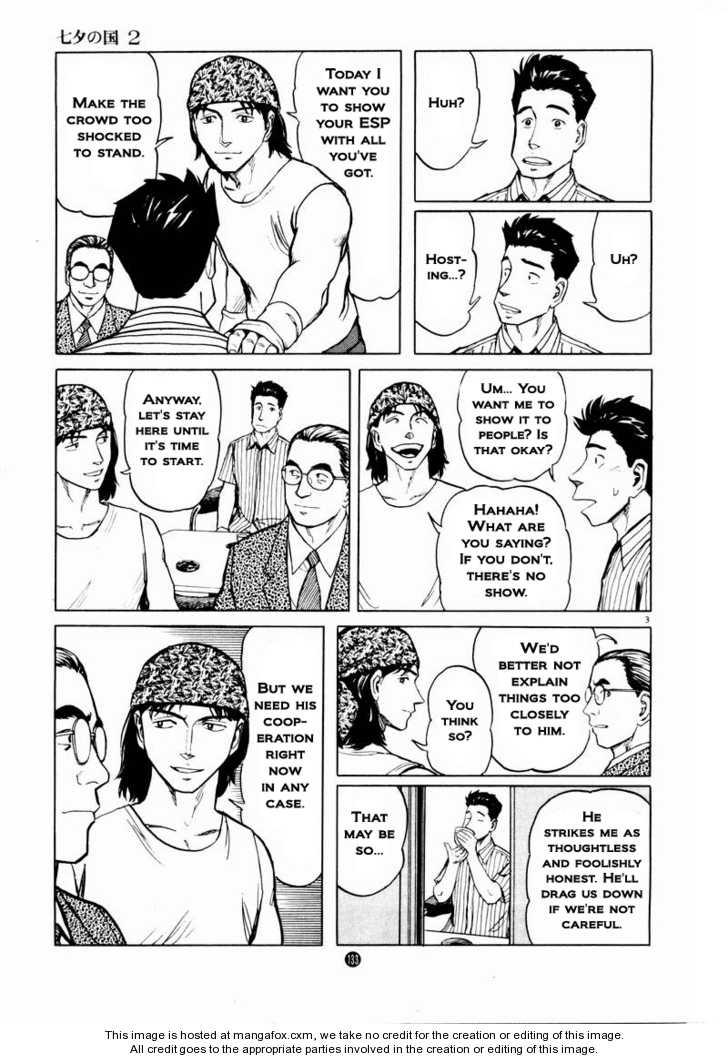 Tanabata no Kuni 12 Page 3