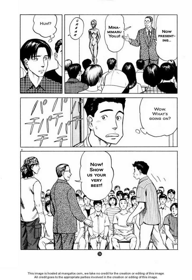 Tanabata no Kuni 12 Page 4
