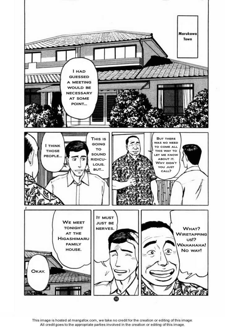 Tanabata no Kuni 14 Page 2
