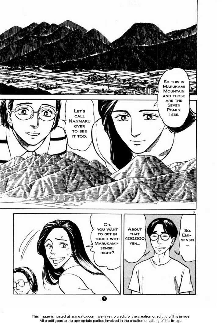Tanabata no Kuni 15 Page 3