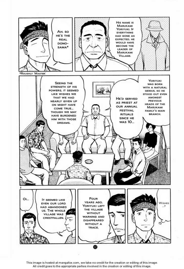 Tanabata no Kuni 18 Page 2