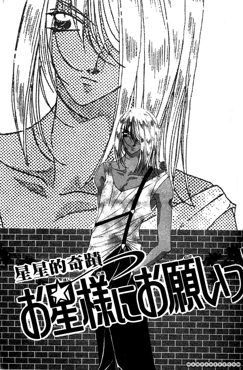 Ohoshisama ni Onegai! 8 Page 1