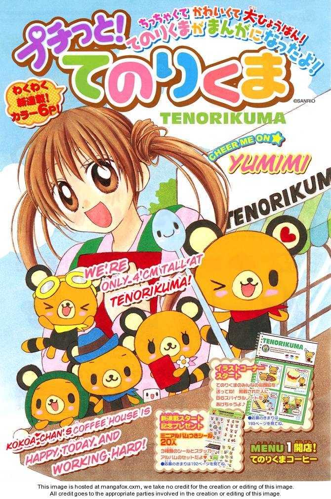 Petite! Tenorikuma 1 Page 1
