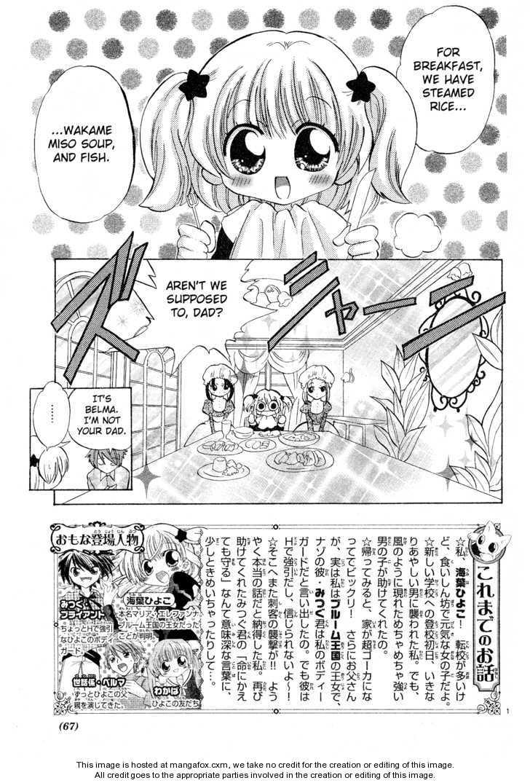 Gyu Gyutto Mamotte! 2 Page 1