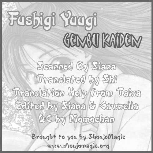Fushigi Yuugi: Genbu Kaiden 1 Page 2