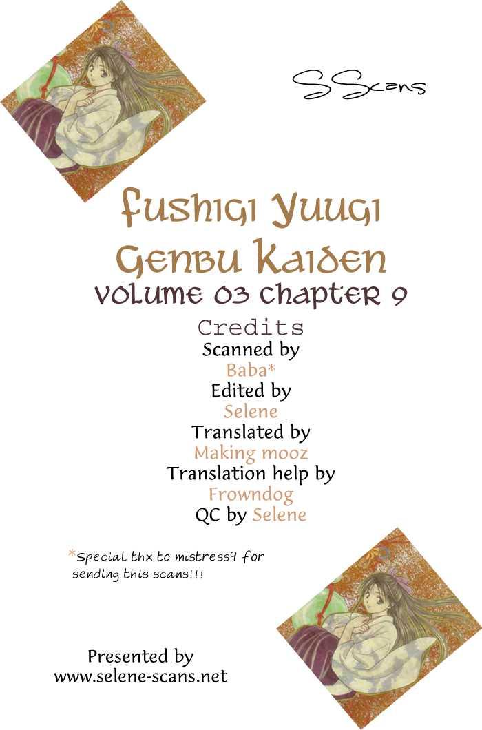 Fushigi Yuugi: Genbu Kaiden 9 Page 1