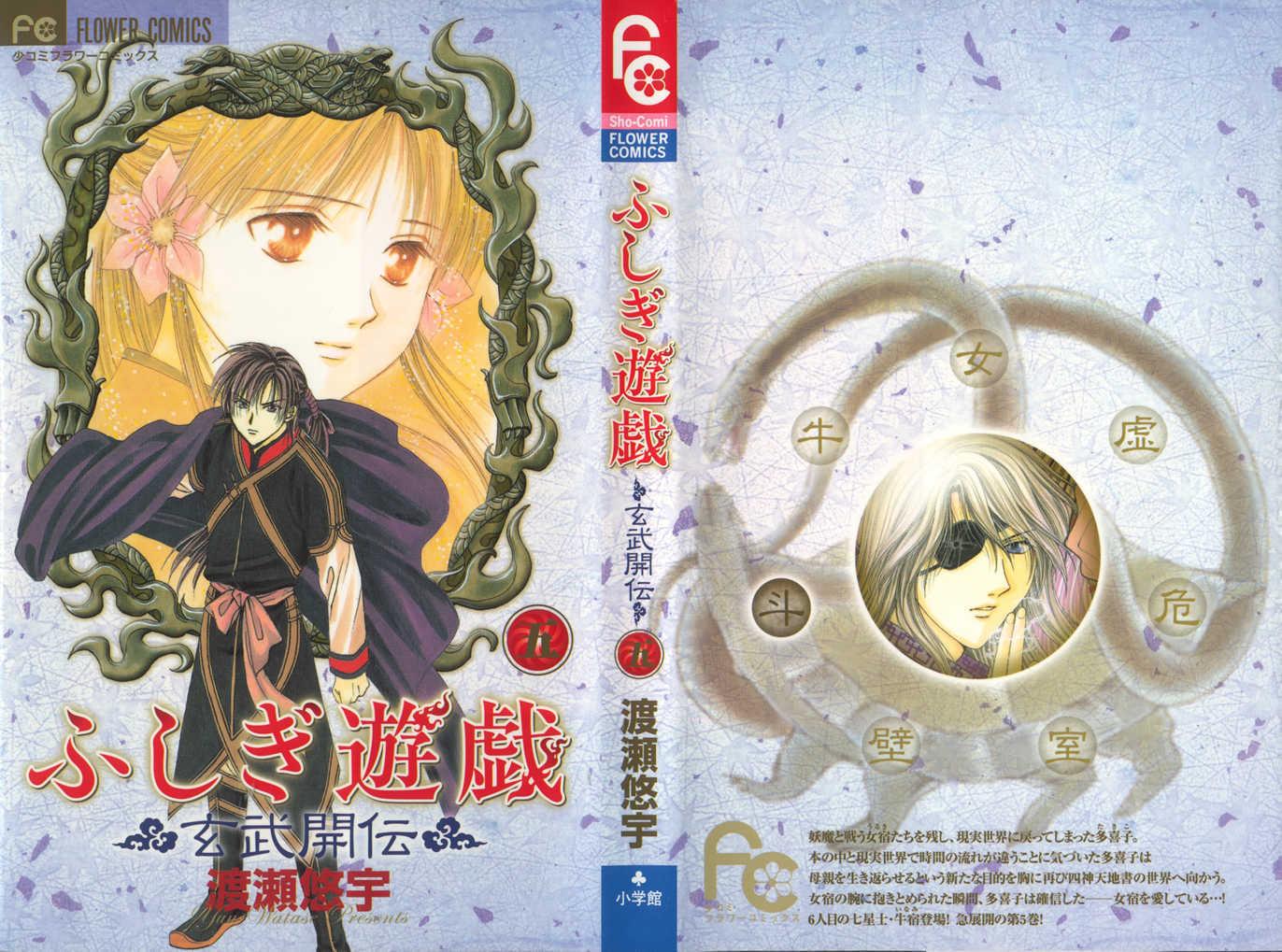 Fushigi Yuugi: Genbu Kaiden 13 Page 2