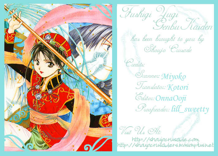 Fushigi Yuugi: Genbu Kaiden 17 Page 1