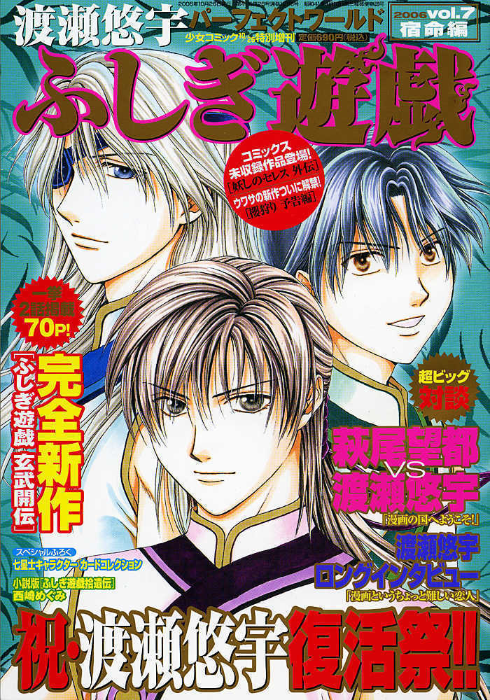 Fushigi Yuugi: Genbu Kaiden 17 Page 2
