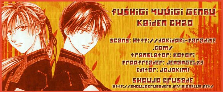 Fushigi Yuugi: Genbu Kaiden 20 Page 1