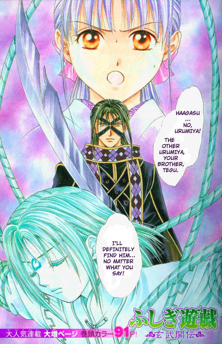 Fushigi Yuugi: Genbu Kaiden 20 Page 2