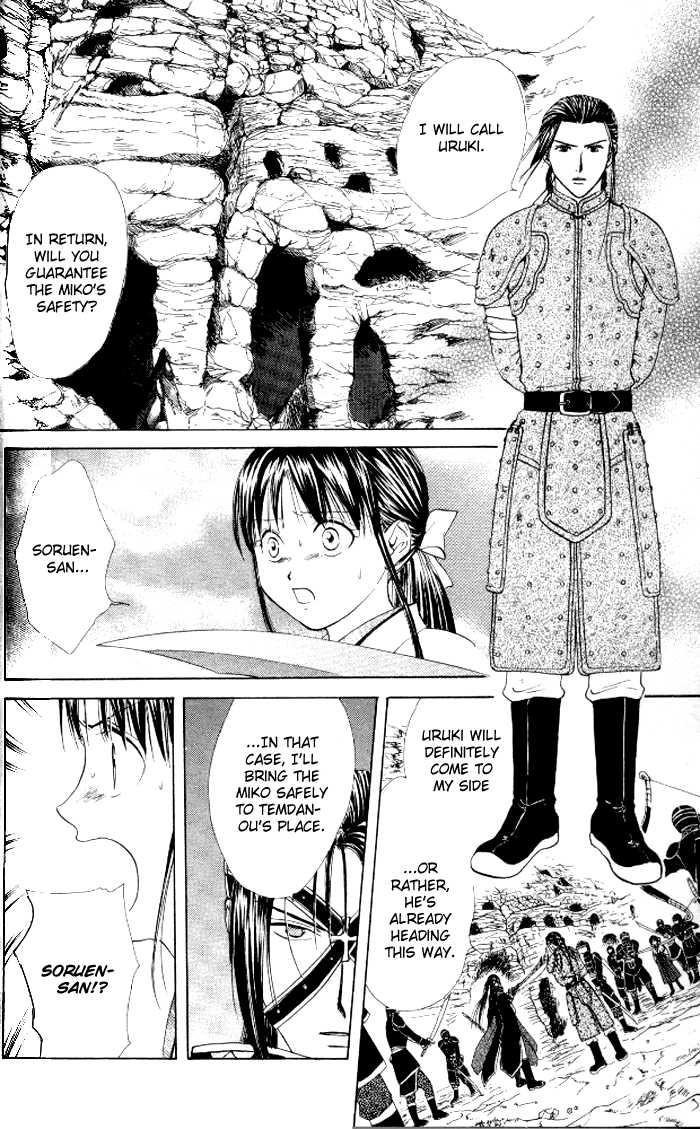 Fushigi Yuugi: Genbu Kaiden 21 Page 3