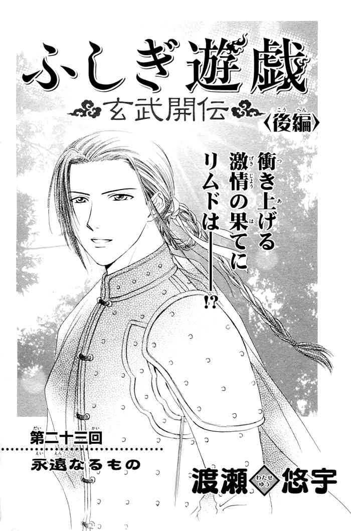 Fushigi Yuugi: Genbu Kaiden 23 Page 1